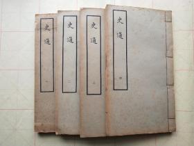 《史通》中华书局据(明)张之象刻本影印(四册全)