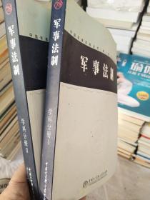 中国军事百科全书(第二版),【书名见图】21本合售