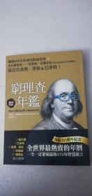 【正版新书】穷理查年鉴 (精华珍藏版) 出版285周年纪念