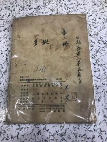 高级小学国语课本(春季始业用) -第三册1952年