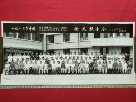 专题事件照片第22----一九八三年中国体育科学学会运动心理学会、心理学会体育运动专业委员会论文报告会合影留念(一九八三年八月、云南昆明、艳芳像馆摄)大幅老照片、老相片、老像片