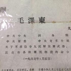 1967年毛主席中央发布关于不准抢夺人解装备物资的命令