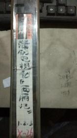 蒲剧电视剧(西厢记)1.2.3.集【1盘录像带】