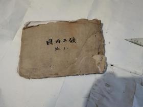 民国剪报  国内工矿(按照前面毛笔抄写的目录共73份)