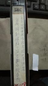 海南琼剧唱段(泪飞翻作倾盆雨)【1盘录像带】