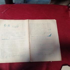 红旗快报1976年7月16第19期(油印)