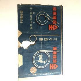 民国烟标  全禄牌香烟  上海国营特别稀少