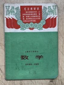 上海市小学课本:数学(五年级第一学期,内有毛主席画像,及语录)