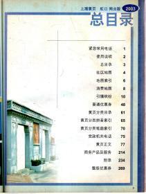 中国电信黄页上海黄页2003-2004