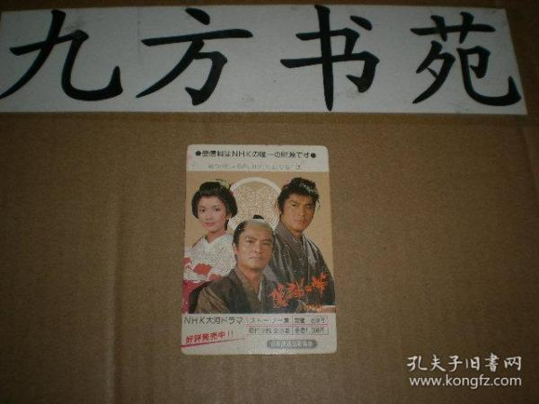 贺年卡 1982年日文