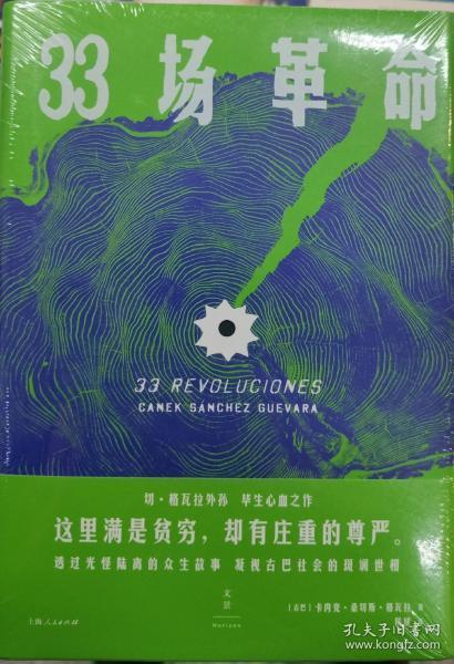 33场革命