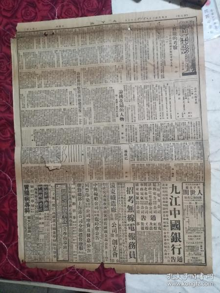 大公报(民国三十六年六月二十六)