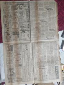 中央日报(民国三十六年六月二十六)