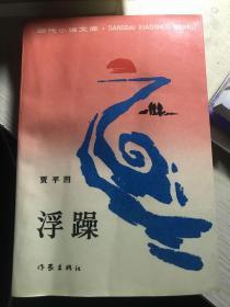 浮躁【作者贾平凹签名本 并有一方印章】  50