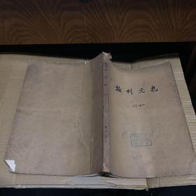 1968年 报刊文摘 合订本177-200  馆藏