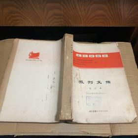 1971---1972年 报刊文摘 合订本481-495  终刊  馆藏 厚册