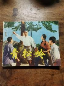 青松岭【老版文革电影版连环画】1974年1版1印