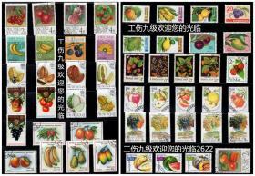 50枚外国瓜果植物邮票,票面精美,无重复!请注意图片及说明