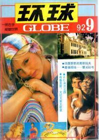 环球.1992年第9期.总第149期