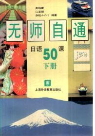 无师自通日语50课.下册