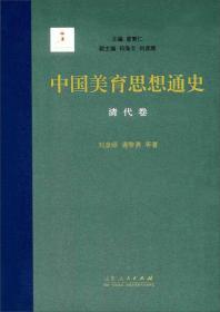 中国美育思想通史 : 清代卷