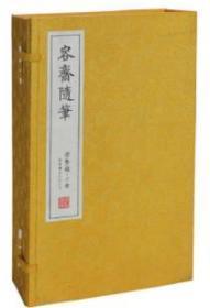 容斋随笔 一函六册 手工宣纸线装古籍繁体竖排