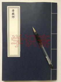 【复印件】老教师-抗战创作剧本选-萧斧-正中书局