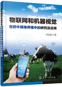 物联网和机器视觉在奶牛精准养殖中的研究及应用