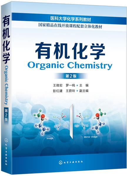 有机化学 第2版