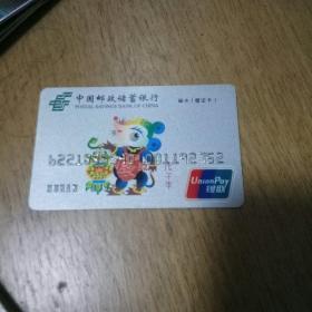 中国邮政储蓄银行2008年生肖鼠纪念卡