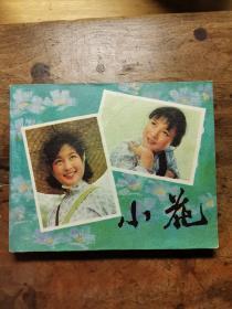 小花【老版电影连环画  中国电影出版社,1980年1版1印】