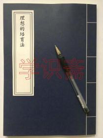 【复印件】理想的培育法-师范丛书-察忒斯-吴增芥