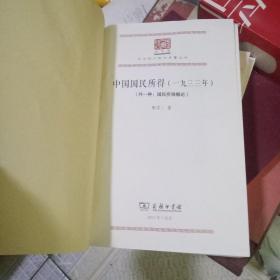 中国国民所得(一九三三年 外一种:国民所得概论 120年纪念版)