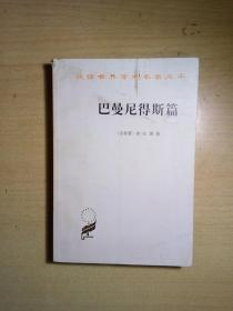 ZCD 汉译世界学术名著丛书:巴曼尼得斯篇(99年1版4印)