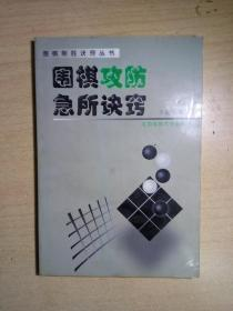 ZCD 围棋类:围棋攻防急所诀窍(99年1版1印)