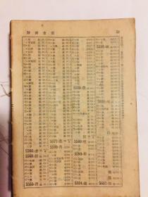辞源散篇商务印书馆1933年