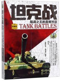 坦克战 : 陆战之王的直接对话