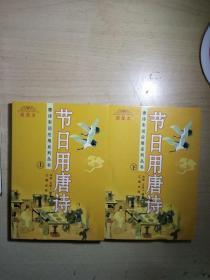 Y037 唐诗宋词应用丛书:节日用唐诗(上下全二册、插图本、2006年2版1印)
