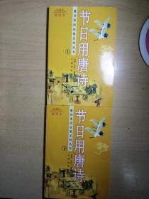 ZCD 唐诗宋词应用丛书:节日用唐诗(上下全二册、插图本、2006年2版1印)