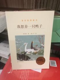 金谷粒桥梁书——我想养一只鸭子