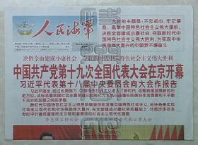 人民海军2017年10月19日(十九大开幕)