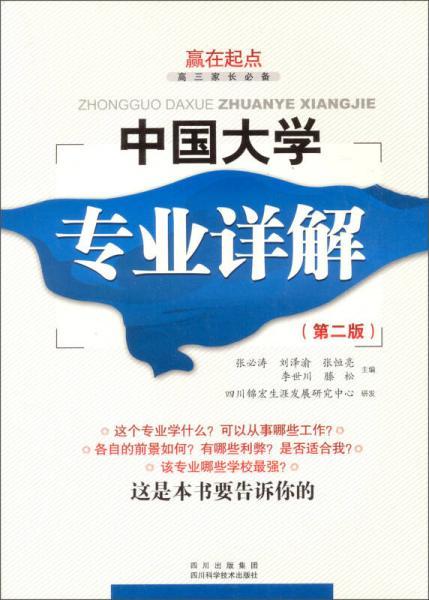 赢在起点:中国大学专业详解