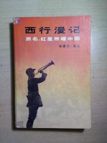 ZCD 西行漫记(斯诺名著 原名《红星照耀中国》、大32开本、79年1版1印)