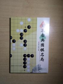 ZCD 围棋类:日本古典围棋名局(2002年1版1印)