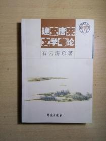 SF12 建安唐宋文学考论(2003年1版1印)