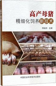 高产母猪精细化饲养新技术