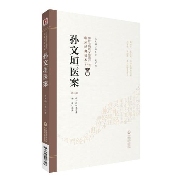 中医非物质文化遗产临床经典读本第一辑·孙文垣医案