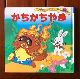 喀嚓喀嚓山/山狸与兔子 日文版 世界著名童话14