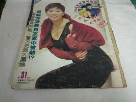 周刊 31(江欣燕彩页刘德华梅艳芳吴婉芳黎明等)