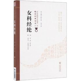 中医非物质文化遗产临床经典读本第一辑·女科经纶